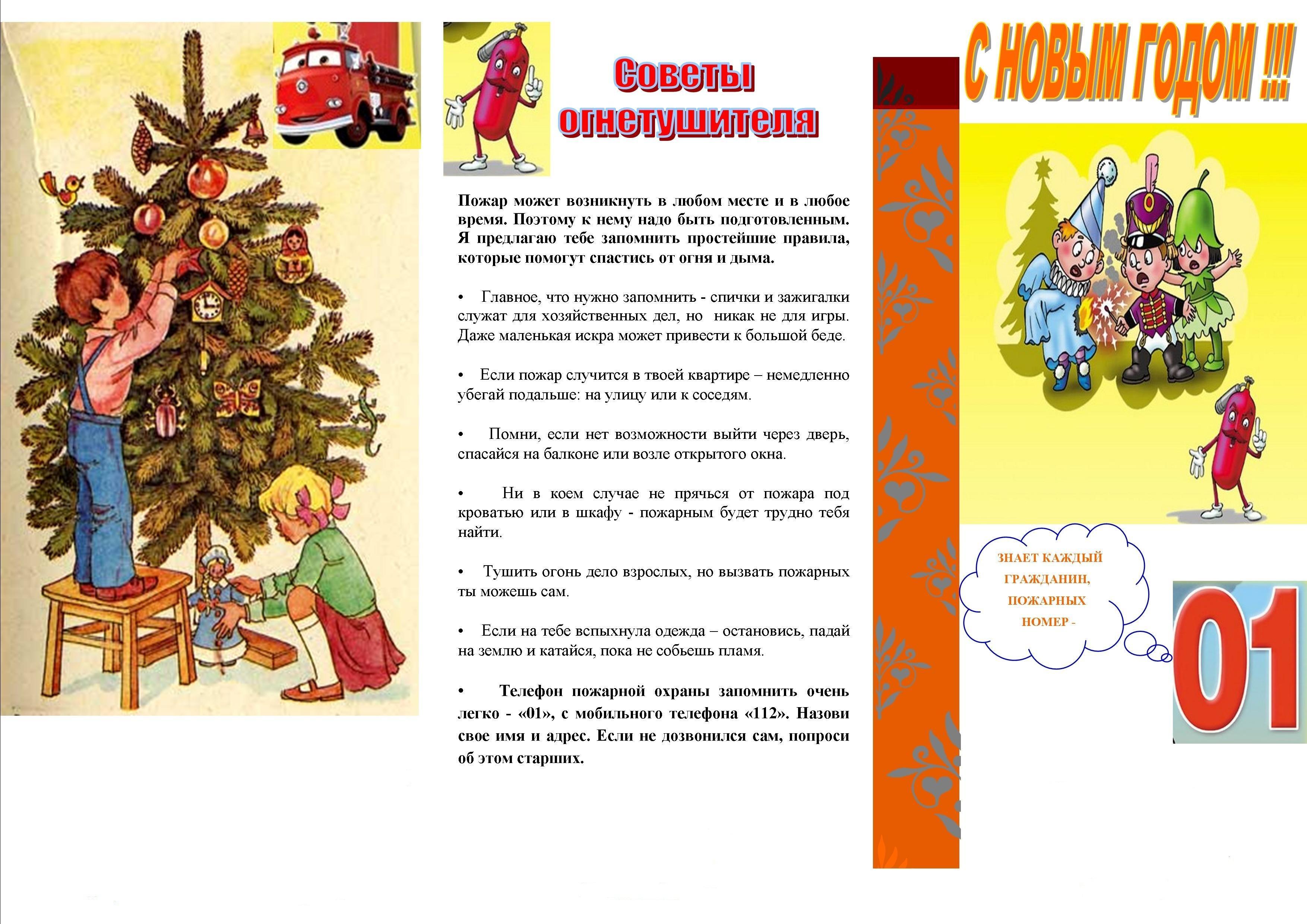 Детский сад пожарная безопасность в новый год